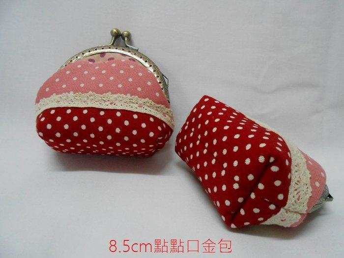 """""""布足為奇""""手工拼布包8.5cm半圓型 多層次粉紅色點點 口金包 零錢包Y085014-250"""