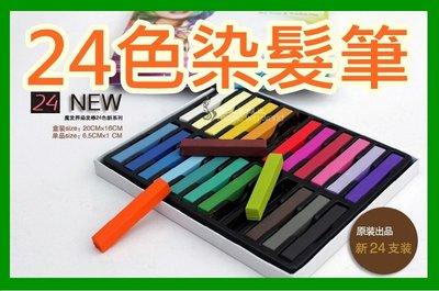 24色裝可攜式染髮筆粉 coaplay/染髮臘筆/染髮棒/一次性染髮/水洗染髮筆/多色/染髮噴霧/定型液/挑染B04