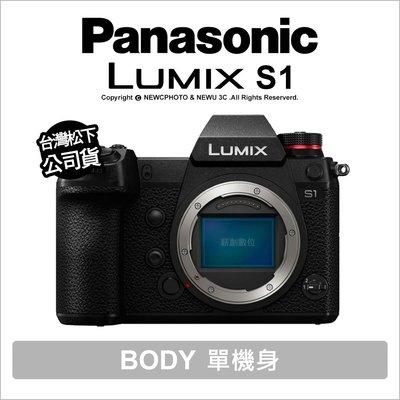 【薪創光華】Panasonic LUMIX S1 BODY單機