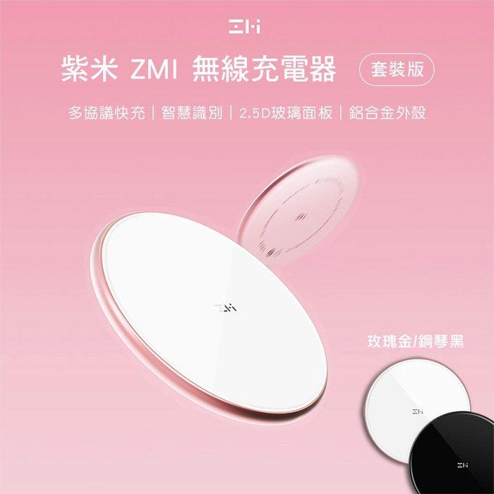 小米【紫米ZMI無線充電器 黑色】台灣現貨 ZMI 無線充 套裝版無線充電快充無線充電盤充電板充電座旅充頭 9v10w