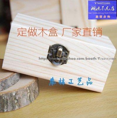 桌面收納盒 小木盒 實木 首飾盒 包裝盒 月餅盒 木盒訂做客製 客製木盒 木箱 禮盒 包裝盒 禮品包裝 禮品盒 木盒子