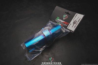 【阿鴻部品】巴風特 MT03 07 09 消音塞 碳纖維 短蠍管 不銹鋼 Akrapovic 蠍子管 專用