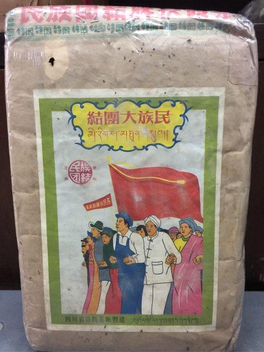 〈黑茶私藏〉四川民族團結特制茯磚黑茶90年代(黑茶)