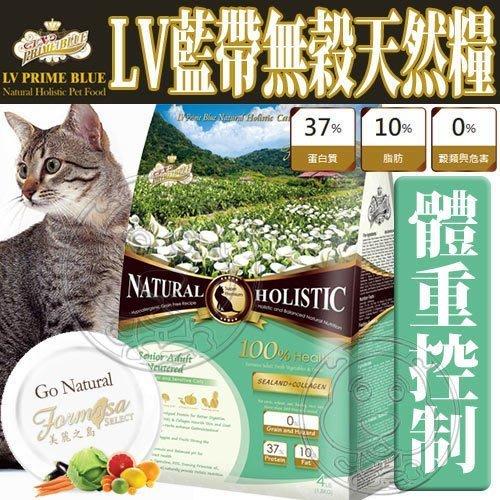 【🐱🐶培菓寵物48H出貨🐰🐹】LV藍帶》無穀濃縮海陸天然糧體重控制全貓用飼料-1lb 特價149元(自取不打折)