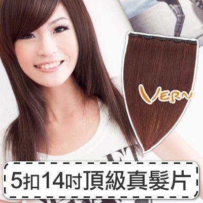 韋恩真髮片5扣14吋(24*35cm)及肩中長髮-嚴選少女原生髮-可染燙電棒造型(黑/咖啡/亞麻)【VH00010】