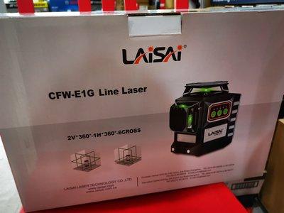 【宏盛測量儀器】萊賽LAISAI CFW-E1G 墨線儀 貼壁/貼模機 超強綠光4V4H3C水平離地1cm ~ 電特