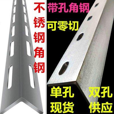 (滿669-50元)304不銹鋼角鐵沖孔角鋼萬能角鋼不銹鋼帶孔角鋼三角鐵空調架定制