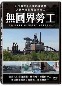 合友唱片 面交 自取 無國界勞工 DVD Workers without Borders