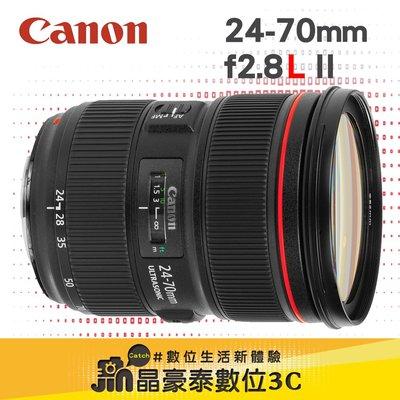 24期0利率 Canon EF 24-70MM F2.8 L II USM 公司貨 高雄 晶豪泰3C