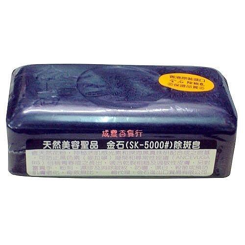 香港金石(SK-5000#)美容香皂(100g)