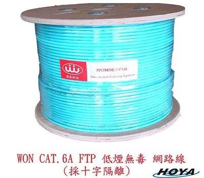 1)WON CAT.6A 10G FTP LSOH (23AWG)鋁箔遮蔽十字隔離網路線305米$14700大廠製造品
