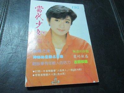 影視雜誌 6 70年代 195期 封面趙詠華 內有狄鶯 張曼玉........等影歌星報導