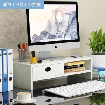 增高架護頸電腦顯示器增高架屏幕墊高抽屜式台式電腦架桌面電腦置物架子LX新品(可免費開立發票)