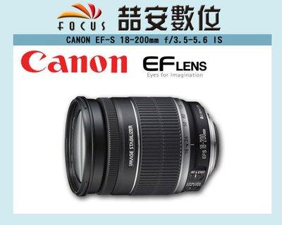《喆安數位》 CANON EF-S 18-200mm F3.5-5.6  平輸 四級防手震 旅遊鏡  一年保固 #1