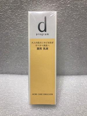 SHISEIDO 資生堂  d Program 敏感話題 淨荳乳液 R 100ml