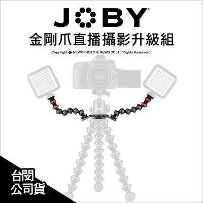 【薪創台中】JOBY 金剛爪直播攝影升級組 JB40 章魚腳 手機 相機 GoPro 補光燈 公司貨