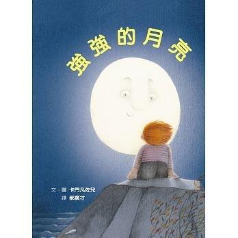 *小貝比的家*:格林--強強的月亮