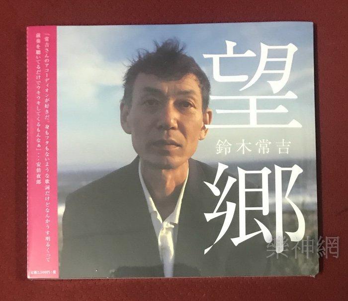 鈴木常吉Tsunekichi Suzuki 望鄉BOKYO (日版CD) 全新