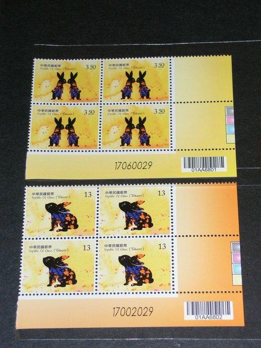 【愛郵者】〈四方連〉99年 新年-四輪兔 2全 同位角 同版號 色標 回流上品  特554