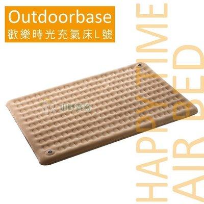 【山野賣客】Outdoorbase 歡樂時光充氣床 內建PUMP充氣睡墊 氣墊床 登山 露營 24035