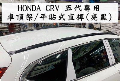 阿勇的店汽車配件 本田 HONDA 2019年 CRV5代 CR-V 專車專用免鑽孔 車頂架行李架全覆式直桿 另售側踏板