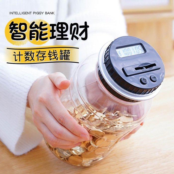 奇奇店-超大號存錢罐成人只進不出儲蓄罐透明儲錢罐創意硬幣智能兒童防摔