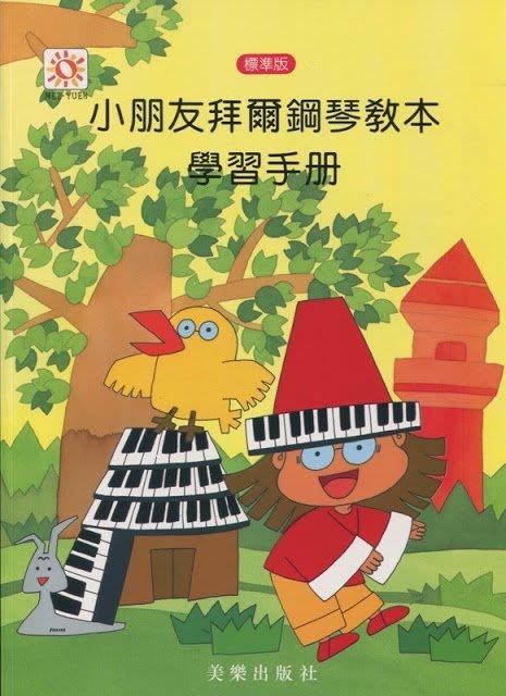 【599免 】 版 小朋友拜爾鋼琴教本 學習手冊 學習重點.應用練習【學生.教師用】 美樂
