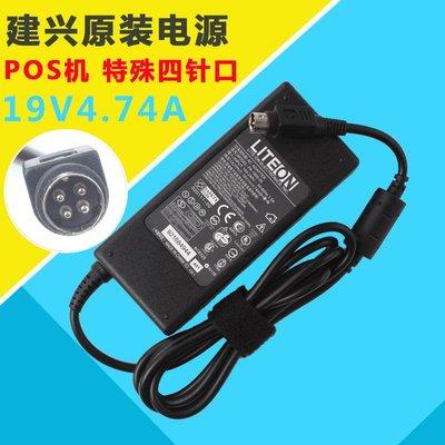 建興 原裝 POS機 收銀機 點餐機ACBEL AD7043 充電器 19V 4.74A 四針口 適配器一