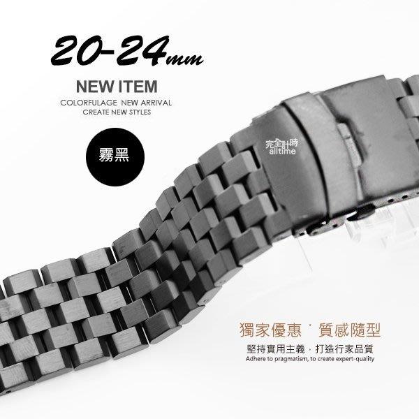 完全計時手錶館│豪邁型男必備 進口精緻拋光 實心316L白鋼帶 5珠限量特價 20mm 24mm 鋼9 霧面