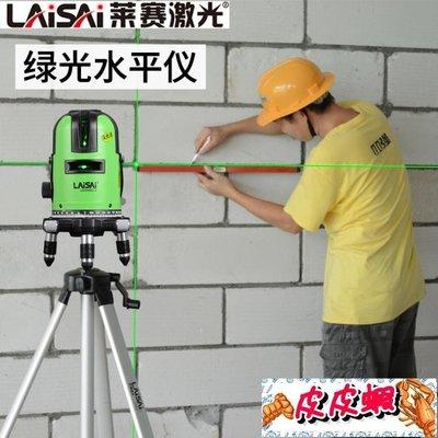 萊賽紅外線水平儀綠光高精度自動打線激光投線儀水泡十字線平水儀 MBS【皮皮蝦】