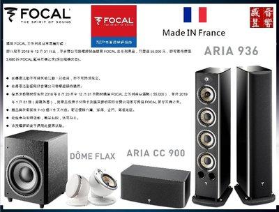 法國FOCAL ARIA 936+CC900現貨可自取@171500可搭配DOME FALX 2.0+SW700V