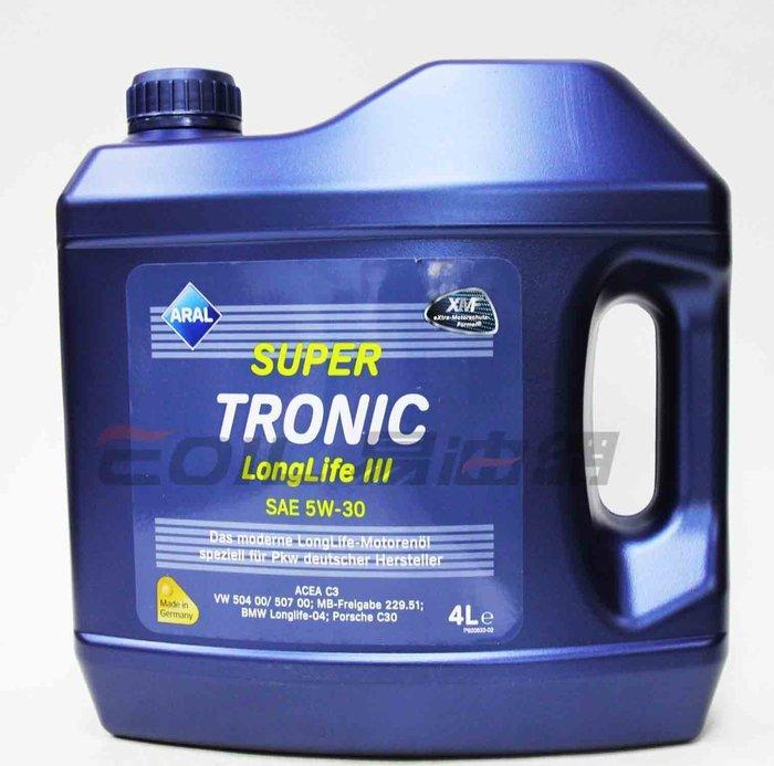 【易油網】ARAL SUPER TRONIC LONGLIFE III 5W-30 5W30 德國 汽柴油共用