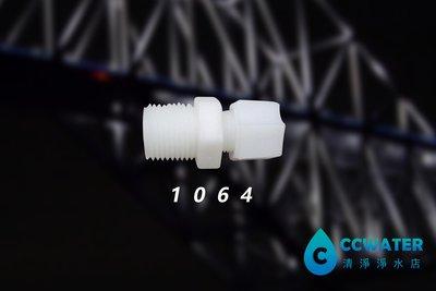 【清淨淨水店】塑膠接頭~1064