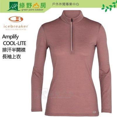 Icebreaker女Amplify COOL-LITE美麗諾羊毛排汗半開襟長袖上衣 粉紫 IB104815-633