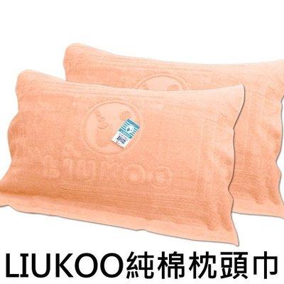 純棉壓花枕巾兩件一組~LIUKOO 菸斗牌~橘~100%棉舒適觸感枕頭巾多色  維持睡眠乾淨衛生~欣新寢具P1