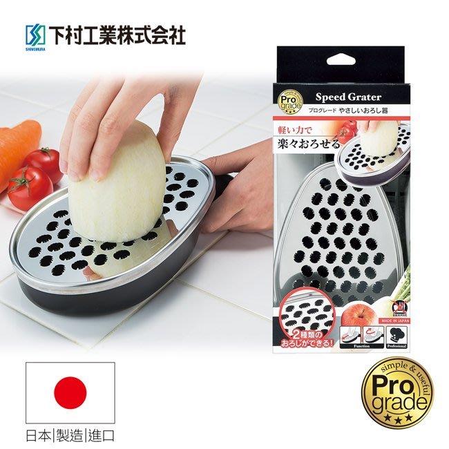 【日本下村工業Shimomura】專業級輕巧食物磨泥器PGS-11