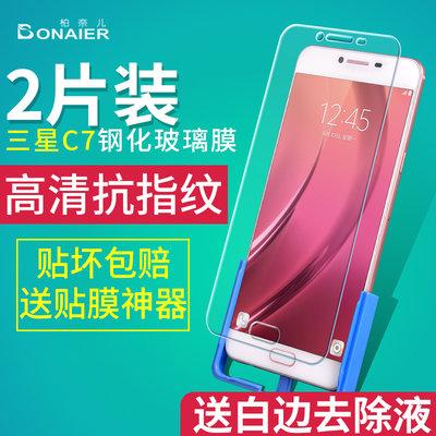 三星手機殼保護貼柏奈兒 三星C7鋼化膜 Galaxy SM-C7000全屏覆蓋高清防爆手機貼膜