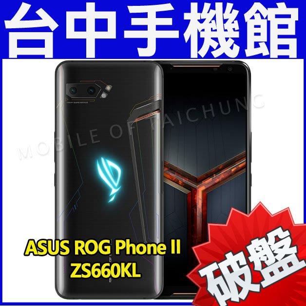 【台中手機館】ASUS ROG Phone2【12+1TB】ZS660KL 雙卡雙待 八核心 大電量 空機價