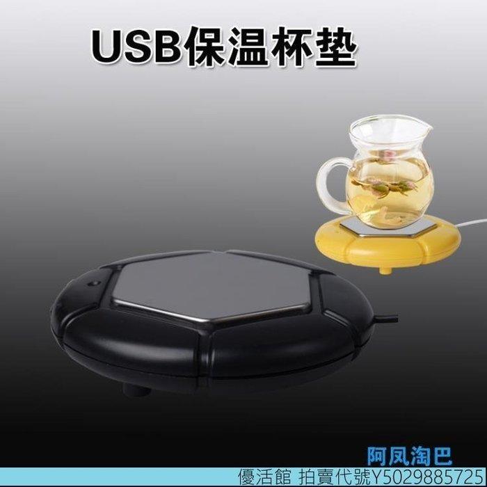 【優活館】 創意卡通USB保溫墊恒溫加熱器牛奶咖啡加熱杯墊加熱器電熱杯墊