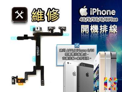 ①3C當舖②iPhone 4S/5/5S/6/6+ 全系列維修專區 歡迎提問 快速維修、當天送件、隔日取件 價格最低