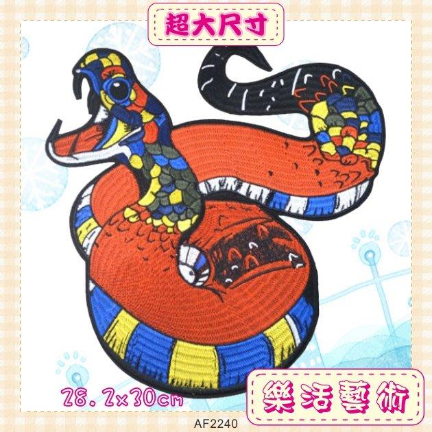 樂活藝術「燙貼布」 ~ 大蟒蛇 刺繡布貼 熨斗貼 徽章 背章《有背膠》【現貨】【AF2240】