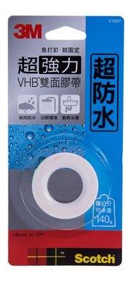 3M VHB 超強力雙面膠帶-防水專用 V1807 4710367416463