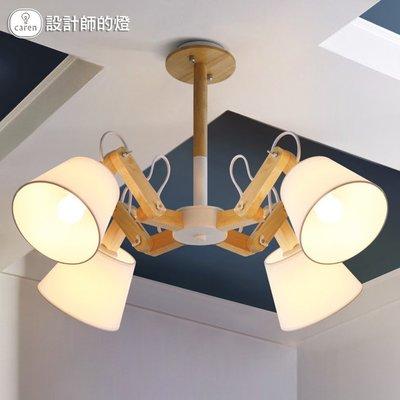 設計師的燈美式簡約北歐原木餐廳燈臥室書房橡木機械手臂四頭吊燈