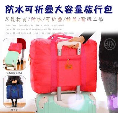 韓版防水大容量摺疊旅行包 可插行李箱拉桿 四種顏色百搭 環保材質
