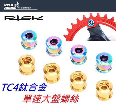 【飛輪單車】RISK TC4鈦合金單速大盤螺絲(一入 兩色選擇)