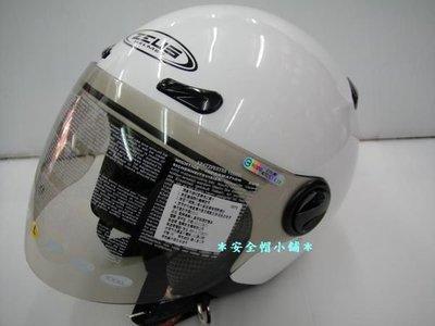 *安全帽小舖***ZEUS瑞獅安全帽3/4-ZS-210B-白色  210b