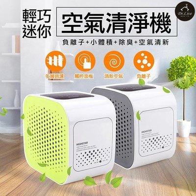 【發發館】加贈供電器~還我乾淨好空氣~綠色款日式簡約空氣濾淨器 日式家用多用途迷你空氣清淨機 車用迷你空氣清淨機