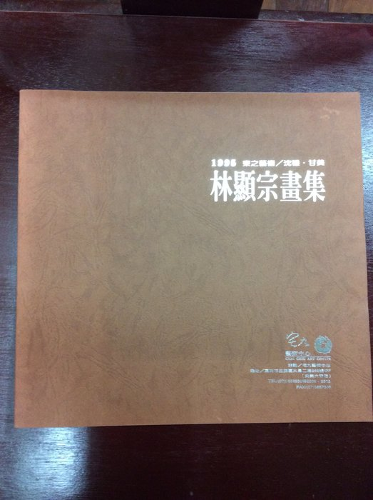 [大開門] 林顯宗 作者親簽畫冊