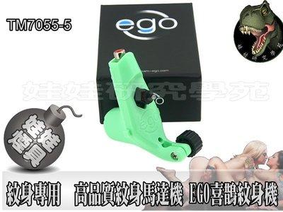 ㊣娃娃研究學苑㊣2015年最新 紋身器材 高品質紋身馬達機 EGO喜鵲紋身機(TM7055-5)