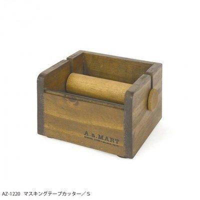 《散步生活雜貨-鄉村散步》日本進口 azi-azi 質樸手感雜貨風 原木 紙膠帶用 膠台座S AZ-1220